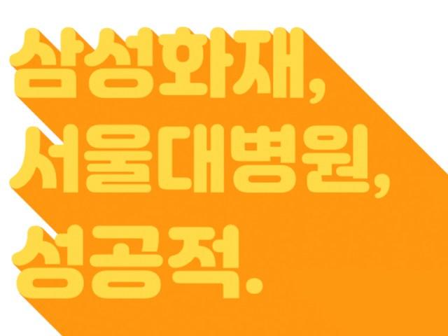정말 삼성화재, 서울대병원이랑 마이데이터 사업을?