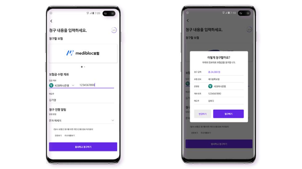 메디패스 보험청구 앱 보험사 선택 및 계좌번호 입력하기