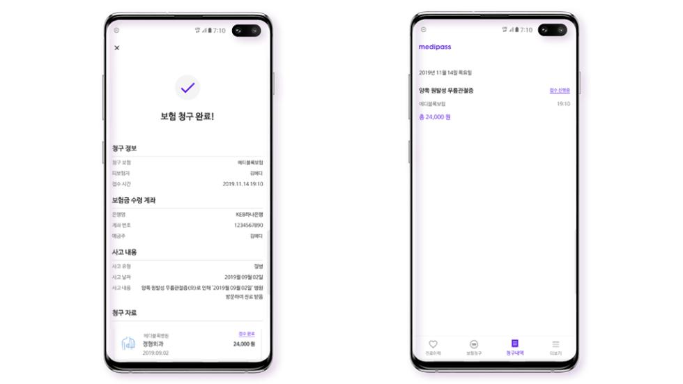 메디패스 보험청구 앱 청구완료