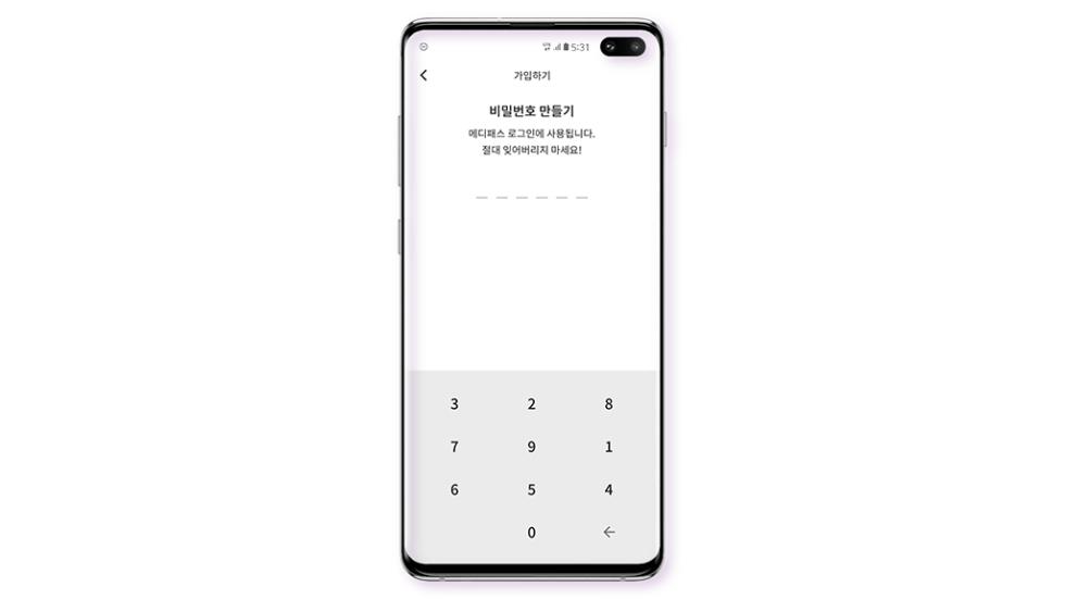 메디패스 보험청구 앱 비밀번호 만들기