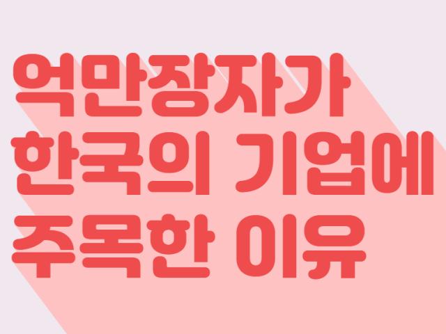 억만장자가 한국의 기업에 주목한 이유