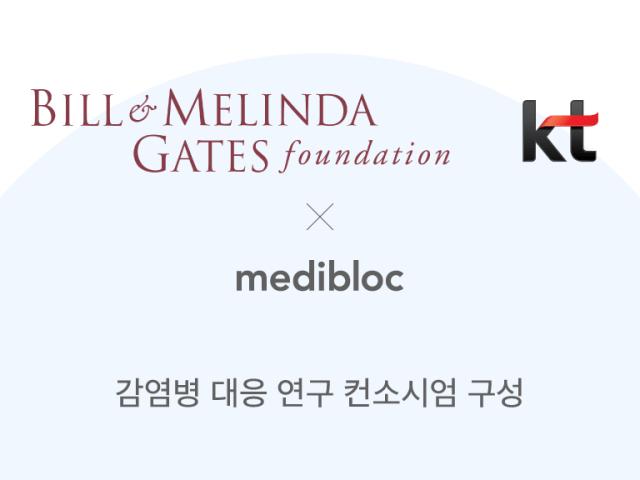 메디블록, KT와 게이츠 재단의 감염병 대응 연구 컨소시엄 참여