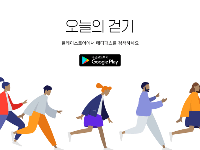 메디패스, 건강관리 서비스 '오늘의 걷기' 출시