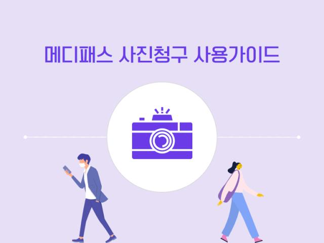 메디패스 사진청구 사용가이드