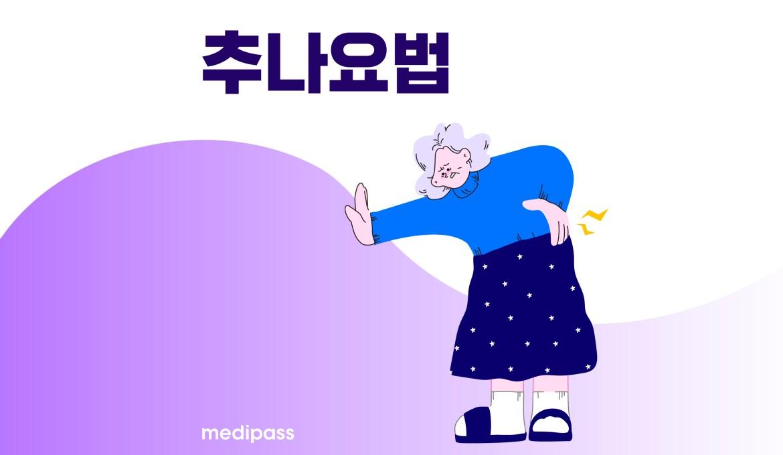 추나요법 실비청구