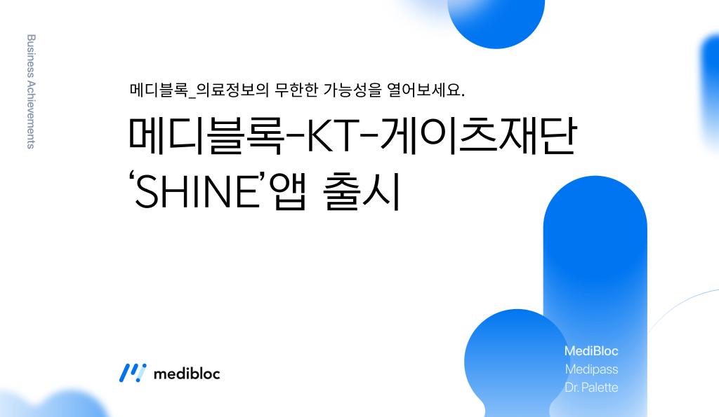 메디블록-KT-게이츠 재단이 함께 공동 개발한 'SHINE'앱 출시 | MEDIBLOC 공식 블로그, 메디블로그(Mediblog)