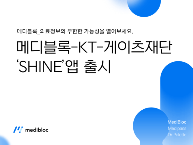 메디블록-KT-게이츠 재단이 함께 공동 개발한 'SHINE'앱 출시