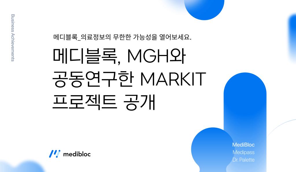 메디블록, MGH와 공동연구한 MarkIt 프로젝트 공개 | MEDIBLOC 공식 블로그, 메디블로그(Mediblog)