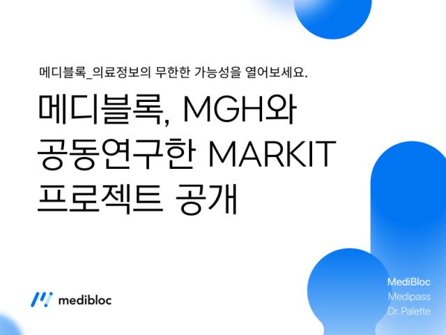 메디블록, MGH와 공동연구한 MarkIt 프로젝트 공개
