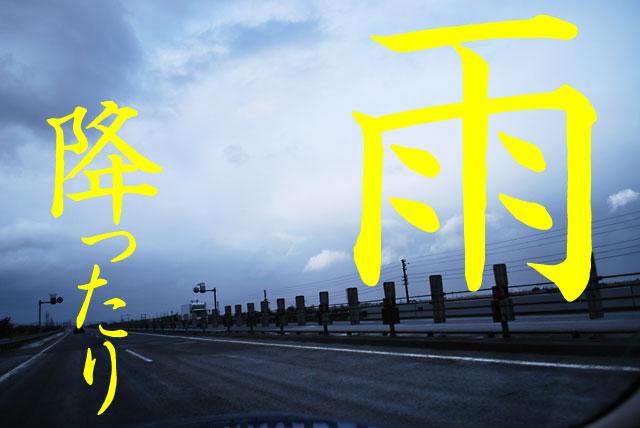 雨が降る新潟