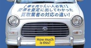 【 車を売りたい人必見!】愛車を査定に出してわかった買取業者の対応の違い!