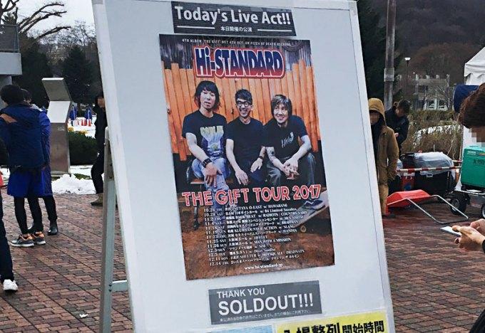 Hi-STANDARD_The Gift Tour 2017 セットリスト