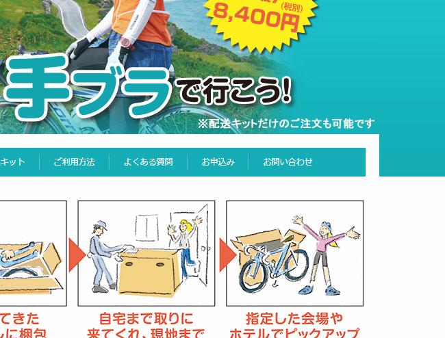 シクロエクスプレスでの自転車配送の申し込み方法