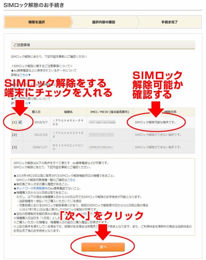 auのiPhone6sのSIMロック解除方法