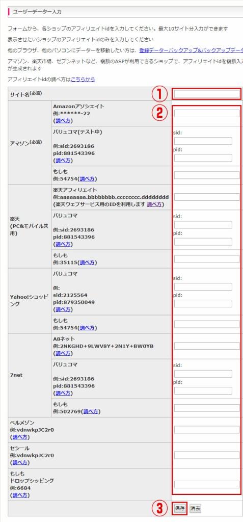 カエレバ_ユーザーデーター入力画面