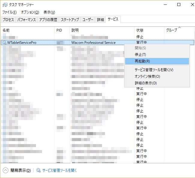 タスクマネージャー_サービス画面