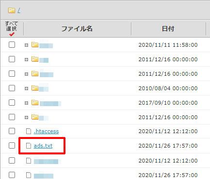ロリポップFTPでルートディレクトリにads.txtファイルをアップロードした画面