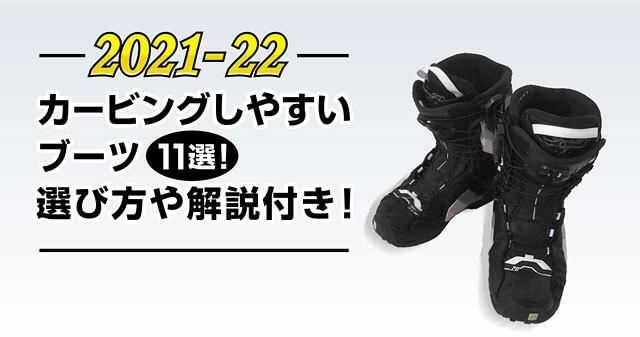 【21-22】カービングしやすいブーツ11選!選び方や解説付き!