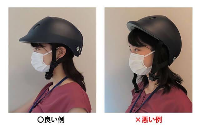 ヘルメットのかぶり方の良い例、悪い例