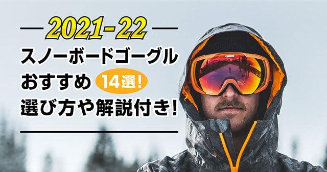 【21-22】スノーボードゴーグルおすすめ14選!選び方や解説付き!