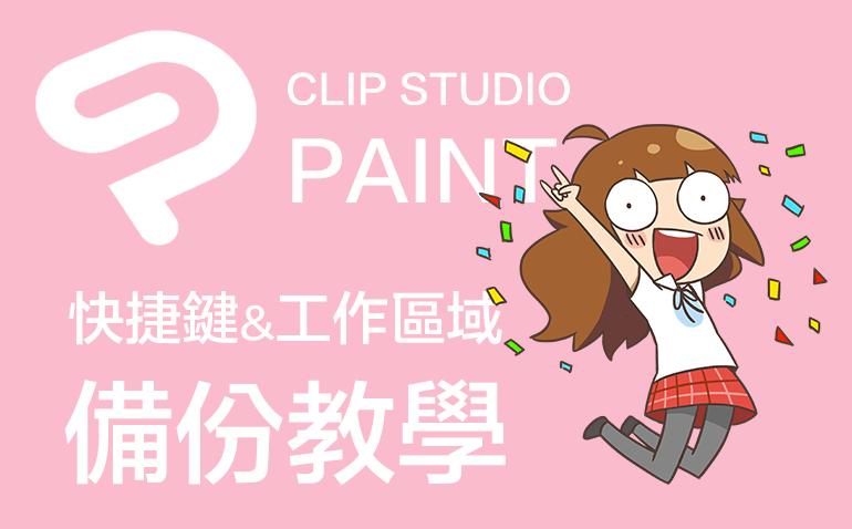 CLIP STUDIO PAINT升級或換電腦時,如何將工作區、快捷鍵、色票、設定檔、素材⋯⋯等完整備份的搬移教學!