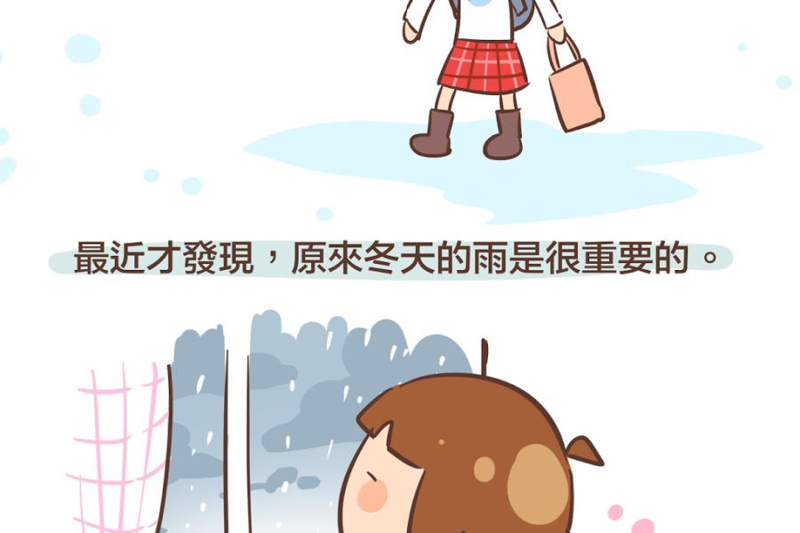 雨再下大一點吧!