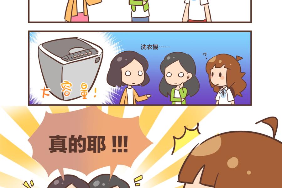 颱風儲水小秘訣!洗衣機輕鬆儲水~