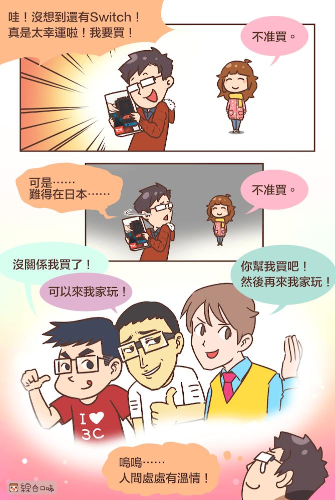 Nintendo Switch 開箱!被我在日本買到啦!