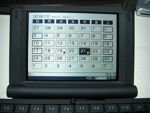 ポメラDM20のカレンダー画面