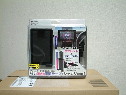 星光産業のタブレットホルダー EC-151