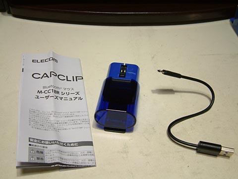箱の中身は…説明書、本体、充電ケーンブル(マイクロUSB)。以上!