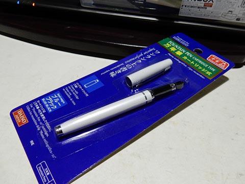 ダイソーの万年筆。色違いをゲット!