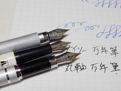 3本の万年筆のペン先比較w