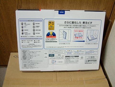 箱の裏側はこんな感じ。いろんな説明とか載ってます。