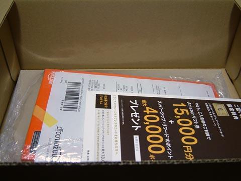 アマゾンの梱包は、中で商品が暴れないようにキッチリしてるよね!