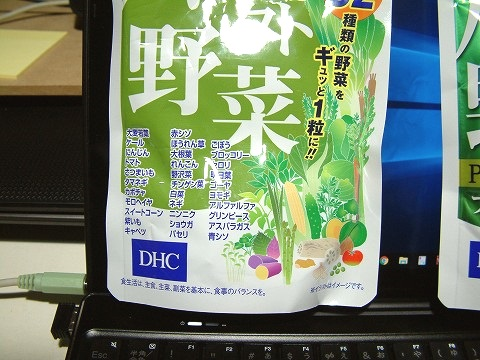 従来の野菜サプリに入ってる32種類の野菜たち。