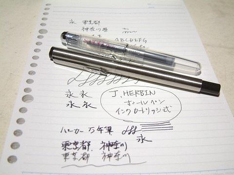 パーカーの万年筆と書き比べw