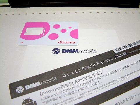 DMMのデータプラン5GBに契約してました!