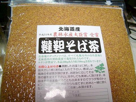 栽培も製造も北海道!安心の純国産でございますw