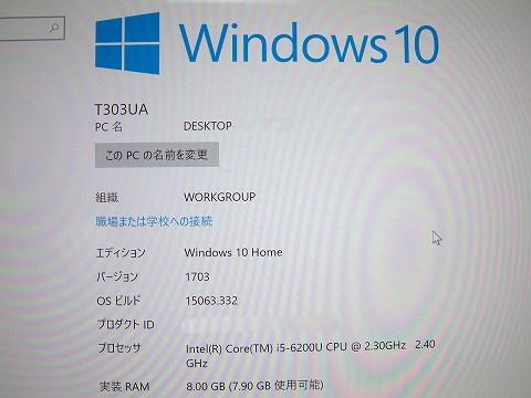 Windows 10 バージョンアップ来た~