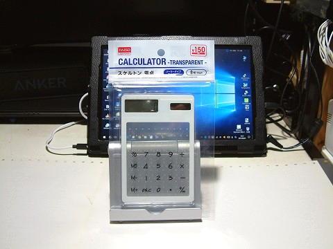 スケルトン電卓。ちょっとよさげくね?