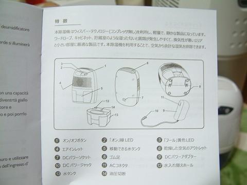 説明書。日本語の記載もあります。