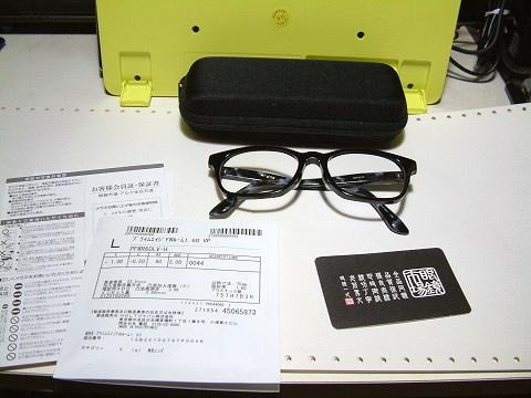 新しいメガネ…来た~