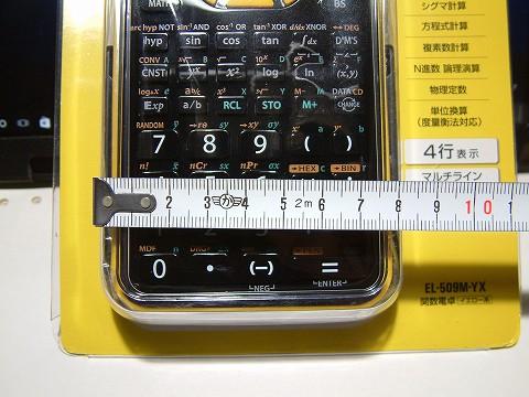 幅8センチ。