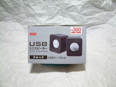 USBミニスピーカー。300円+税@ダイソーでございますw