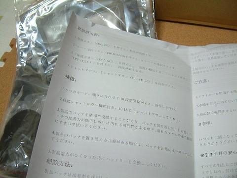 日本語の簡易説明書も付いてます。