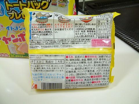 イトメンのチャンポンめん。関東ではあんまり見ないかなぁ。