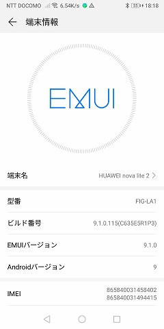 Android Ver.9 きたーーーーー