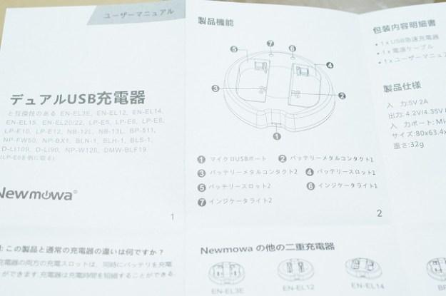日本語の説明書もついてきます。