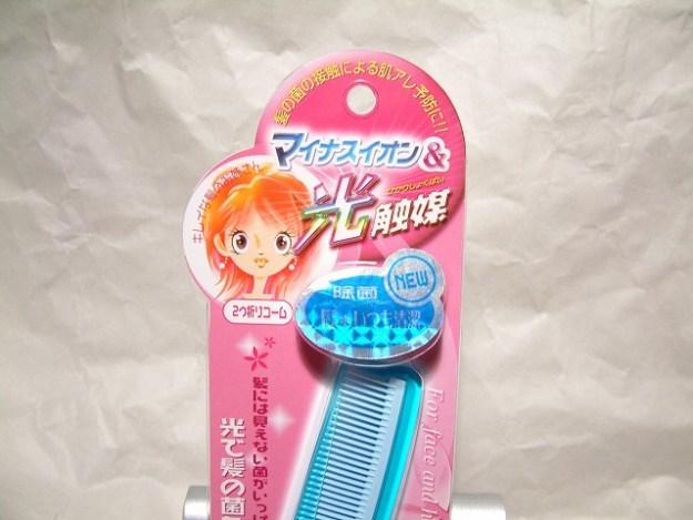 除菌!髪いつも清潔!